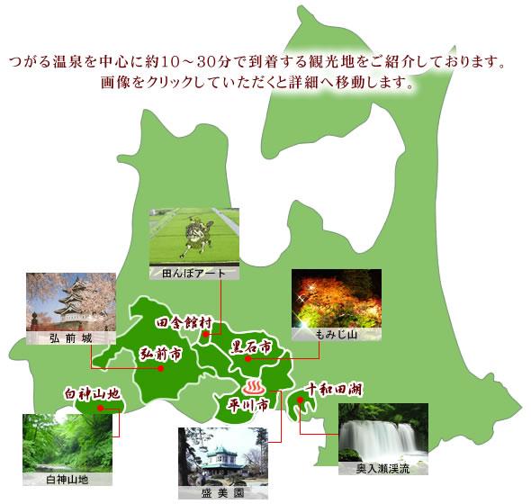 青森の観光 つがる温泉 青森県平...